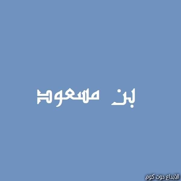مقال: بن مسعود  | علماء العرب في علم الفلك