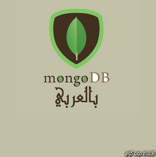كورس MongoDB بالعربي