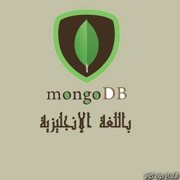 كورس MongoDB باللغة الإنجليزية