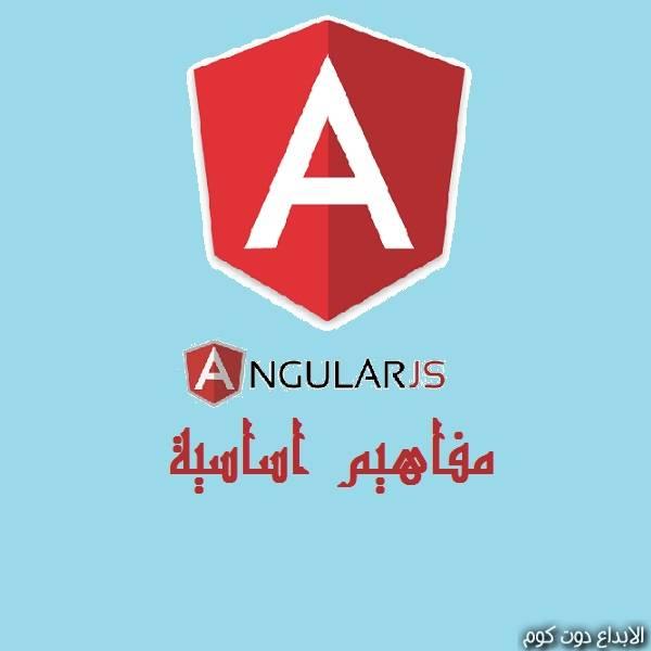 مفاهيم اساسية لكورس  angularjs