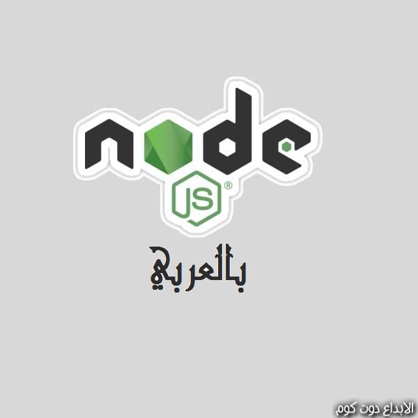 دورة تدريبية في Node.js باللغة العربية