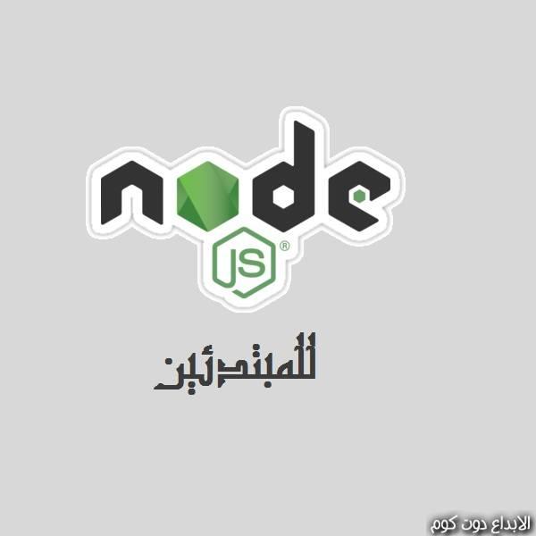 كورس node js للمبتدئين