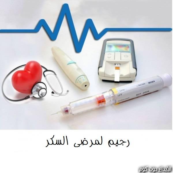 مقال: رجيم لمرضى السكري النوع الثاني | مرض السكري