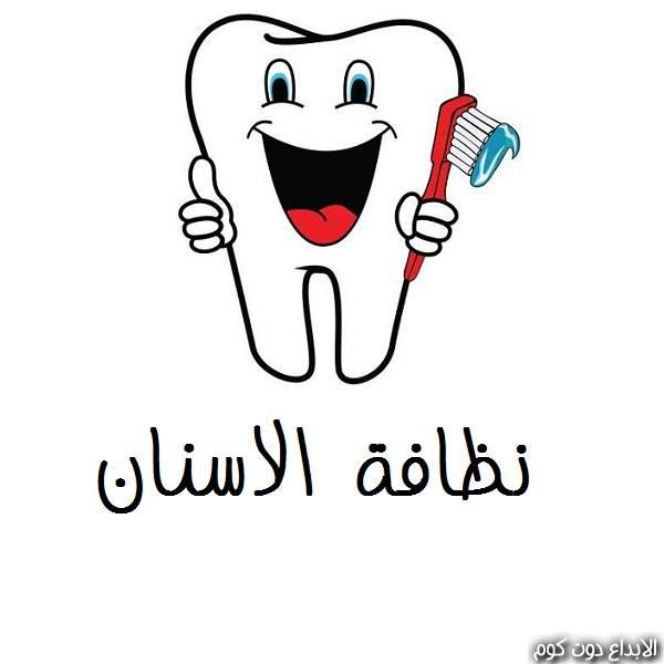 مقال موضوع عن نظافة الأسنان الفم و الاسنان