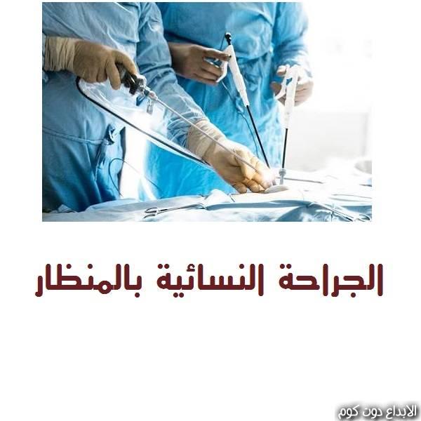 مقال: ما هي الجراحة النسائية بالمنظار | جراحة و تجميل