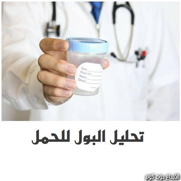 تحليل البول للحامل