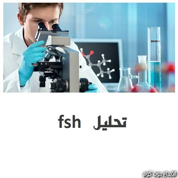 مقال: ما هو تحليل FSH | التطعيم و التحصين