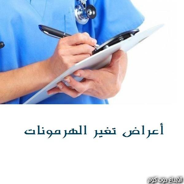 مقال: ما هي أعراض تغير الهرمونات   امراض الغدد الصماء