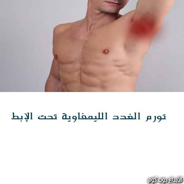 مقال تورم الغدد الليمفاوية تحت الإبط امراض الغدد الصماء