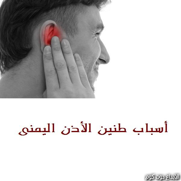 مقال أسباب طنين الأذن اليمنى انف و اذن و حنجرة
