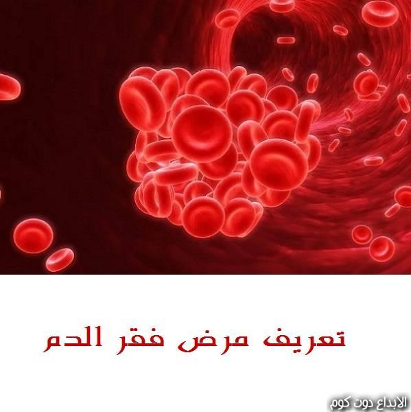 مقال: تعريف مرض فقر الدم | امراض القلب و الدم