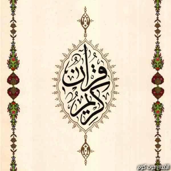 تجويد القرآن - تعليم المقامات للمبتدئين