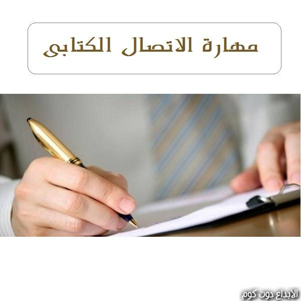 مقال: مهارة الاتصال الكتابى  | مهارات الاتصال الفعال
