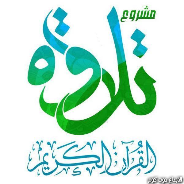 اساسيات تلاوة القرآن الكريم للمتقدمين