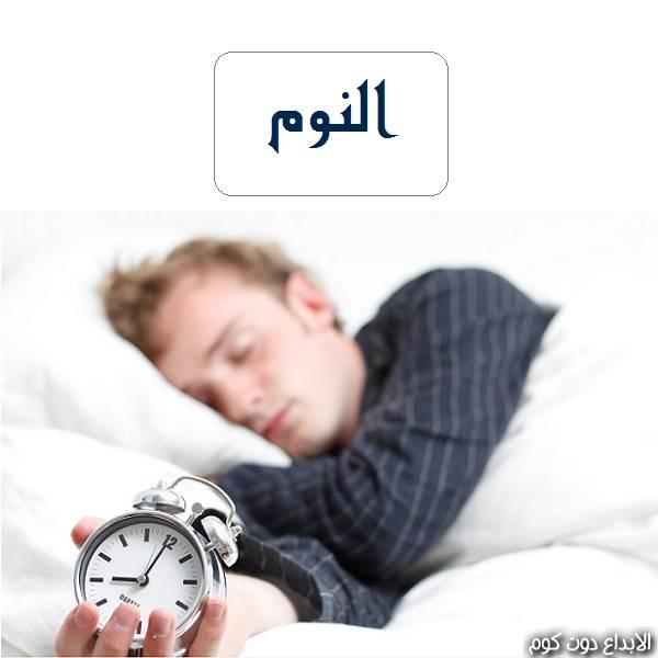 مقال: النــوم Sleep      | علم النفس