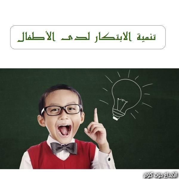 مقال: تنمية الابتكار لدى الأطفال | الابتكار و الابداع