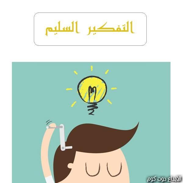مقال: التفكير السليم  | علم النفس