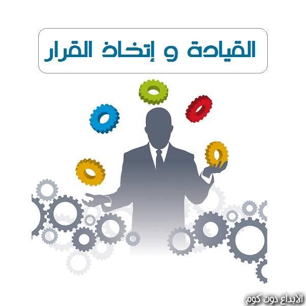مقال: القيادة  و اتخاذ القرار  | اتخاذ القرار