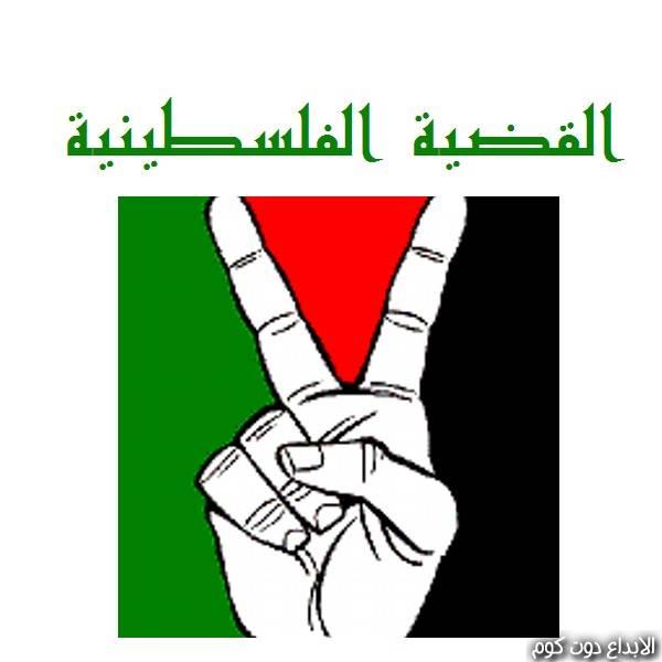 ملف القضية الفلسطينية