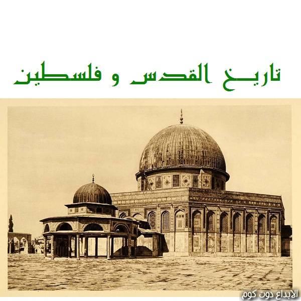 تاريخ القدس و فلسطين