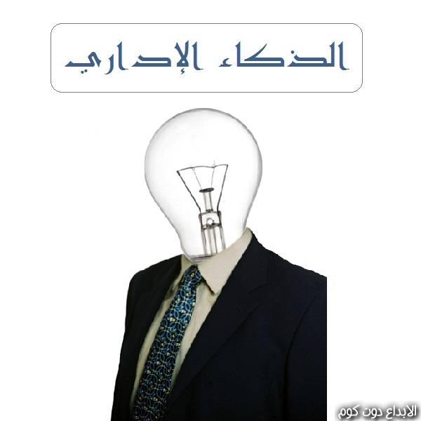 مقالة أفكار إدارية ناجحة