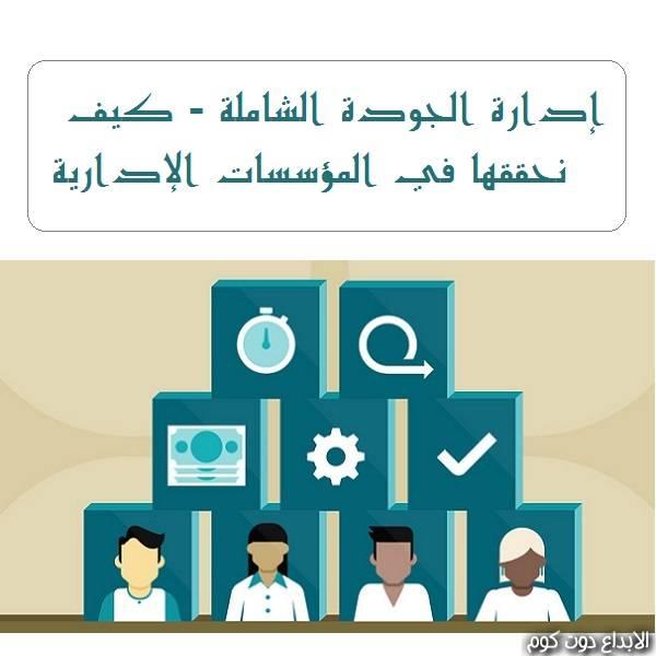 مقال: إدارة الجودة الشاملة - كيف نحققها في المؤسسات الإدارية   الادارة الناجحة