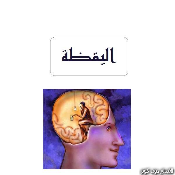 مقال: اليقـظة | علم النفس