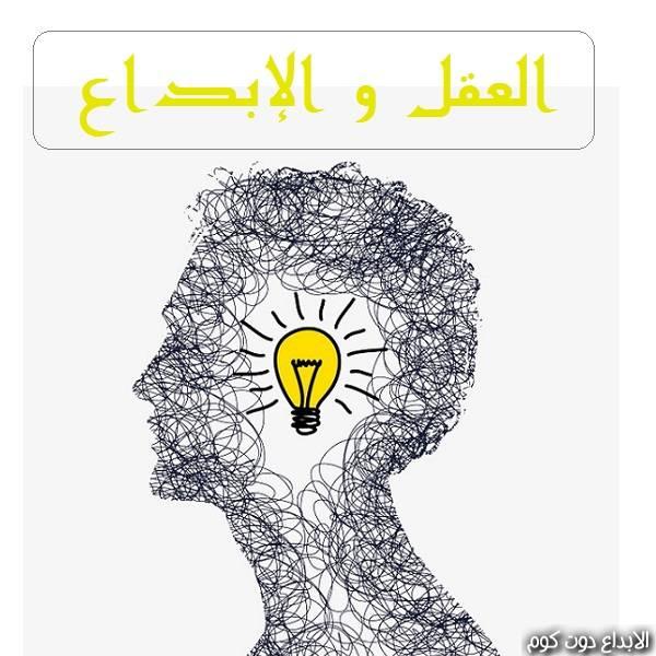 مقال: العقل والإبداع   | الابتكار و الابداع