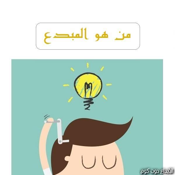 مقال: من هو المبدع !  | الابتكار و الابداع