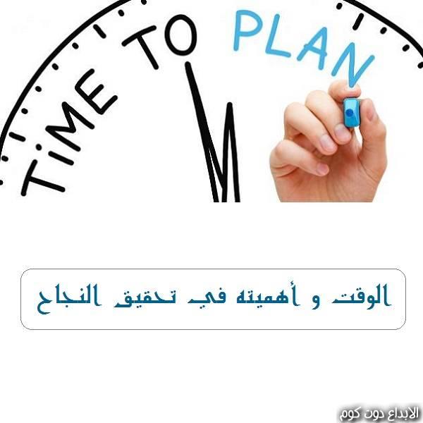 مقال: الوقت و أهميته في تحقيق النجاح | النجاح