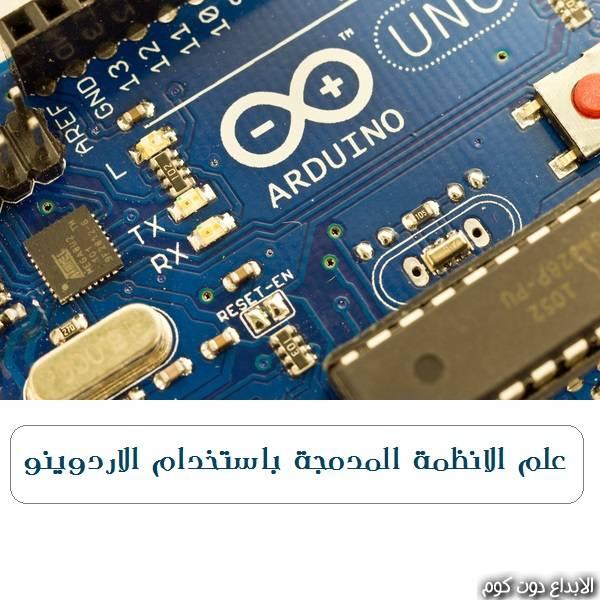 كورس اساسيات علم الانظمة المدمجة باستخدام الاردوينو