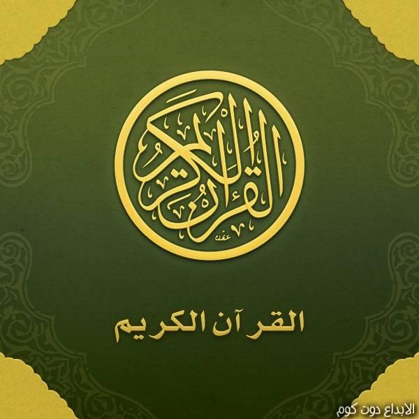 سحر القرآن الكريم