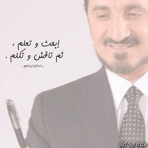 مقاطع لـ عدنان إبراهيم