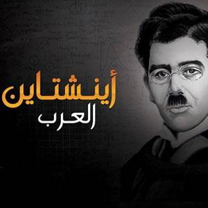 مصطفى مشرفة
