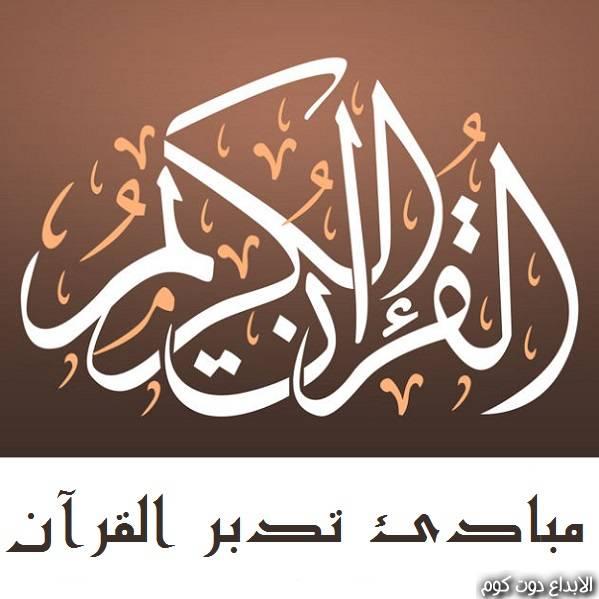مبادئ تدبر القرآن الكريم