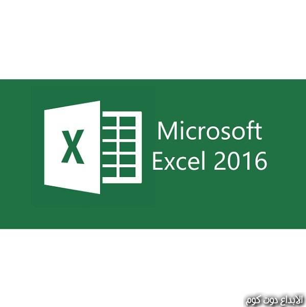 كورس مايكروسوفت إكسل 2016