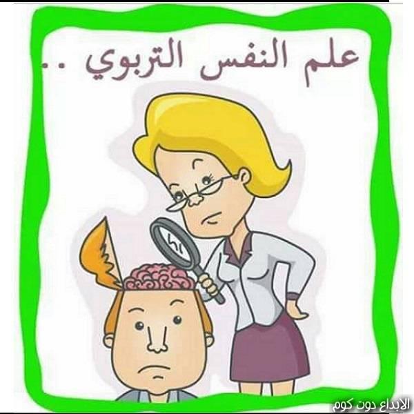 علم النفس للأطفال