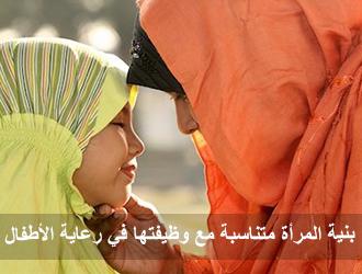 بنية المرأة متناسبة مع وظيفتها في رعاية الأطفال