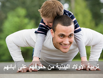 تربية الأولاد البدنية من حقوقهم على آبائهم
