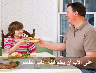 على الأب أن يعلم ابنه آداب الطعام