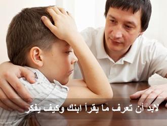 لابد أن تعرف ما يقرأ ابنك وكيف يفكر