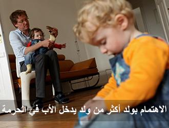 الاهتمام بولد أكثر من ولد يدخل الأب في الحرمة
