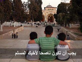يجب أن تكون ناصحا لأخيك المسلم