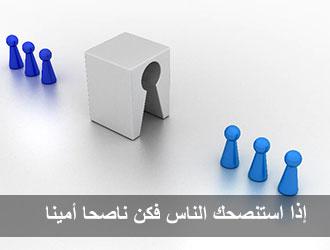 إذا استنصحك الناس فكن ناصحا أمينا