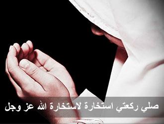 صلي ركعتي استخارة لاستخارة الله عز وجل