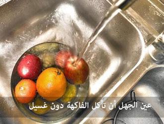 عين الجهل أن تأكل الفاكهة دون غسيل