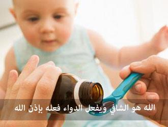 الله هو الشافي ويفعل الدواء فعله بإذن الله