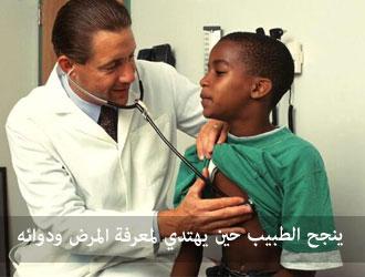 ينجح الطبيب حين يهتدي لمعرفة المرض ودوائه