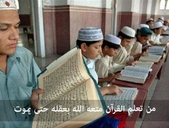 من تعلم القرآن متعه الله بعقله حتى يموت
