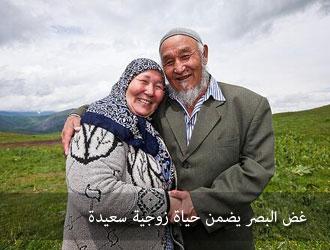 غض البصر يضمن حياة زوجية سعيدة